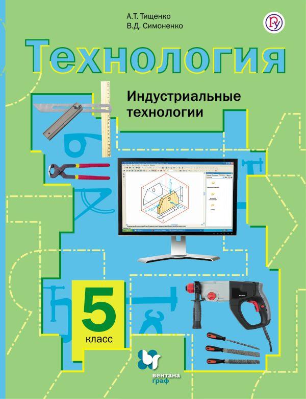 Технология. Индустриальные технологии. 5кл. Учебник. Изд.2 - страница 0