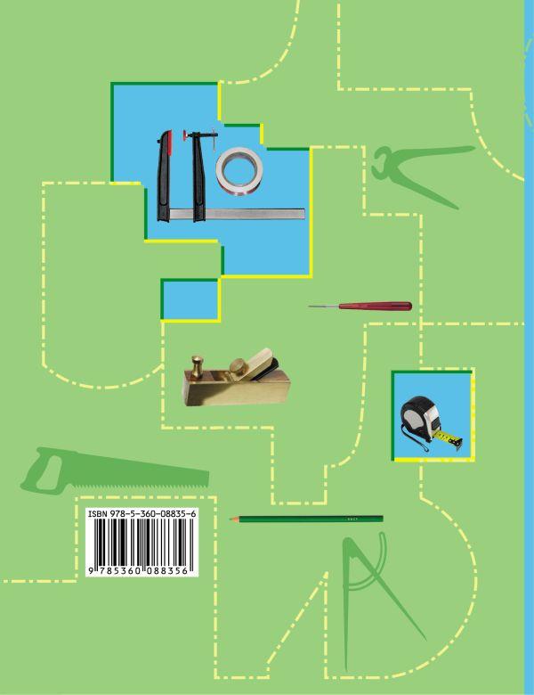 Технология. Индустриальные технологии. 5кл. Учебник. Изд.2 - страница 17