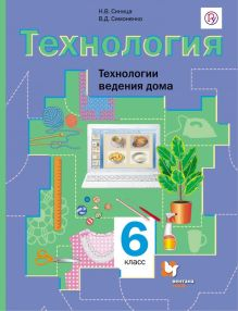 Технология. Технологии ведения дома. 6кл. Учебник.