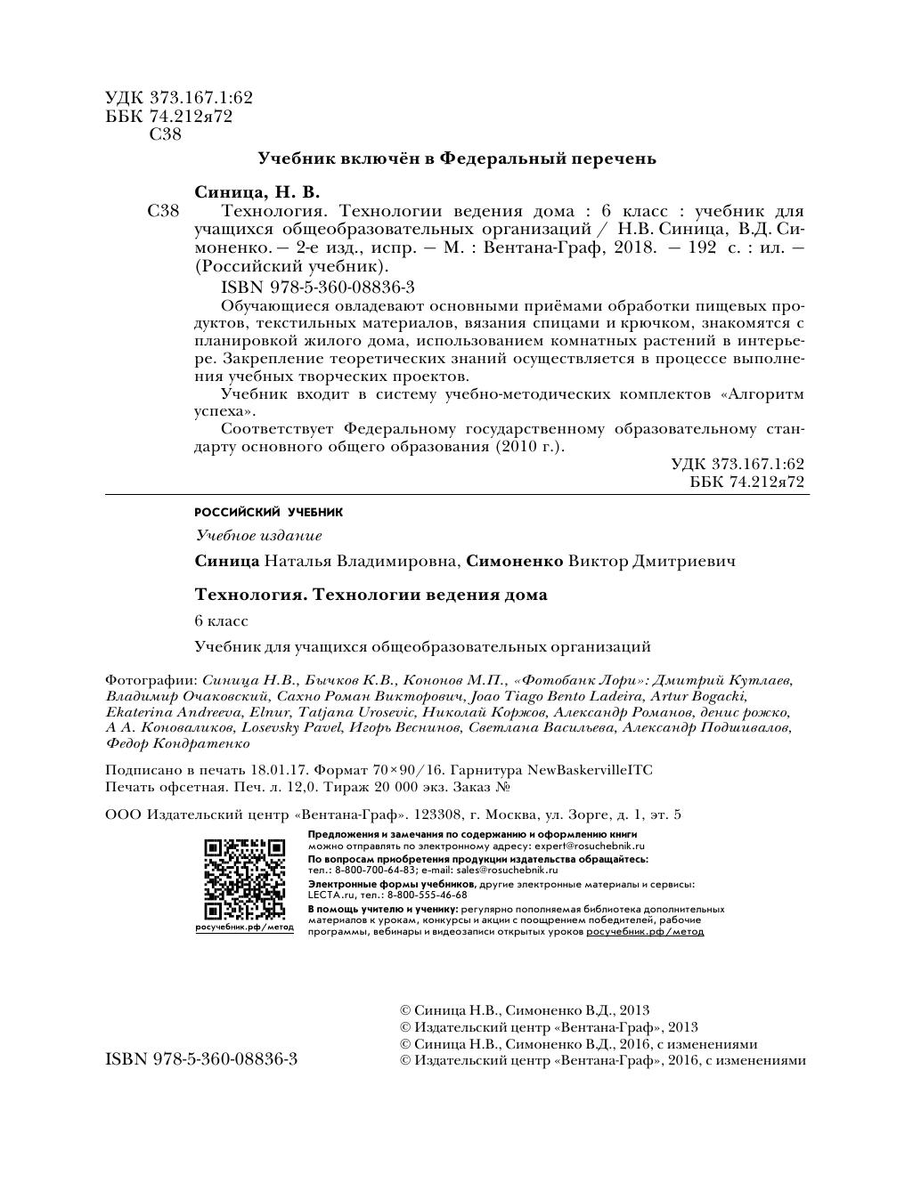 Рабочая программа по технологии для мальчиков 5-7 класс фгос а.т тищенко в.д симоненко