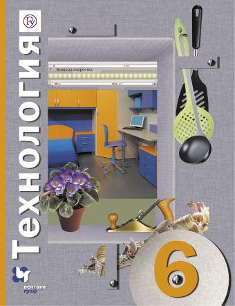 Технология. 6кл. Учебник. Изд.3 Синица Н.В., Самородский П.С., Симоненко В.Д.