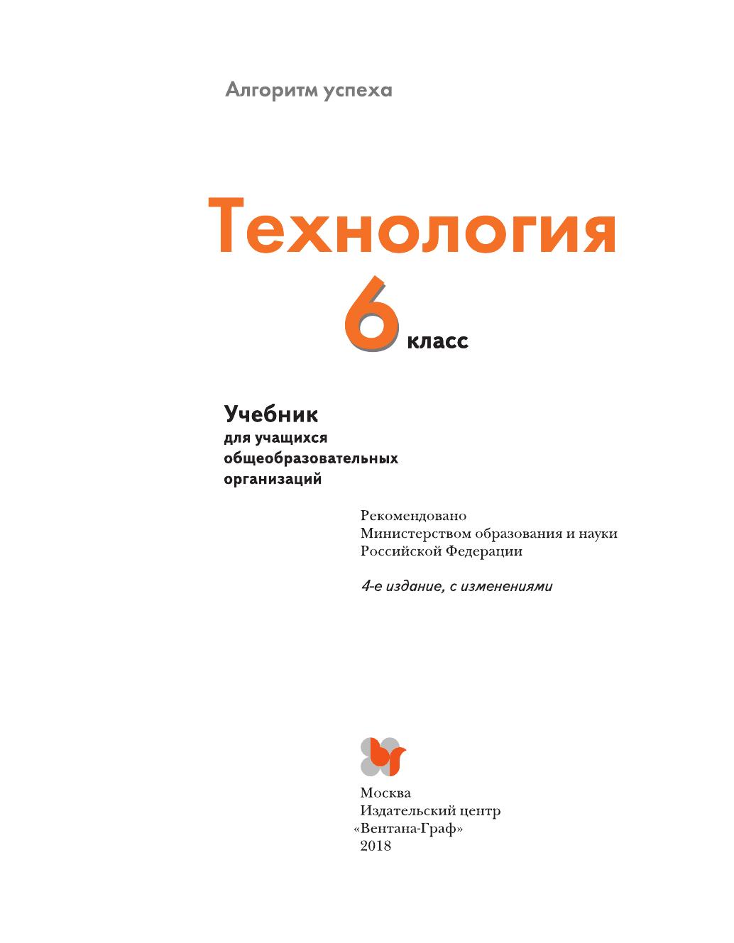 Учебник технологии за 6 класс симоненко виктор смотнрет онлайн