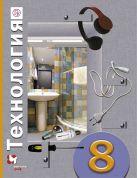 Матяш Н.В., Электов А.А., Симоненко В.Д. - Технология. 8кл. Учебник.' обложка книги