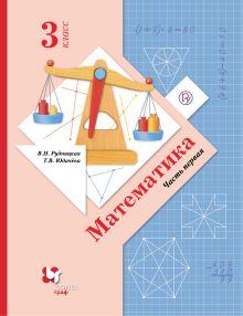 Математика. 3кл. Учебник Ч.1. обложка книги