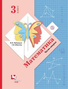 Математика. 3кл. Учебник Ч.2. обложка книги