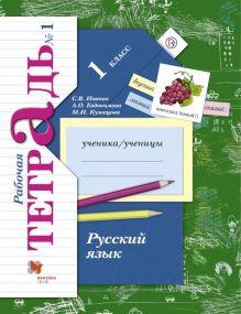 Русский язык. 1кл. Рабочая тетрадь №1. Изд.2
