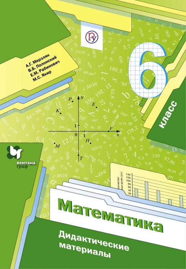 Мерзляк А.Г., Полонский В.Б., Рабинович Е.М. Математика. 6класс. Дидактические материалы. математика 6 класс дидактические материалы