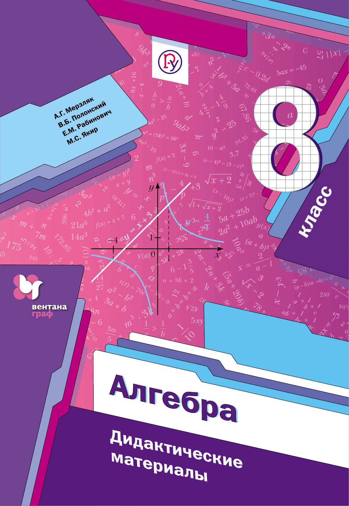 Алгебра. 8класс. Дидактические материалы.