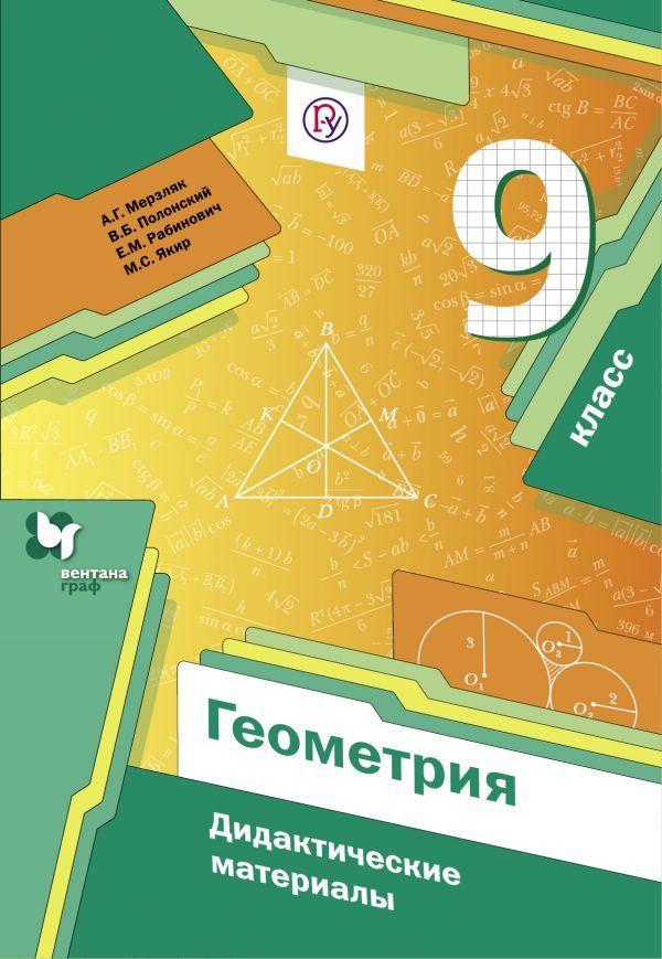 Геометрия. 9класс. Дидактические материалы. Мерзляк А.Г., Полонский В.Б., Рабинович Е.М.