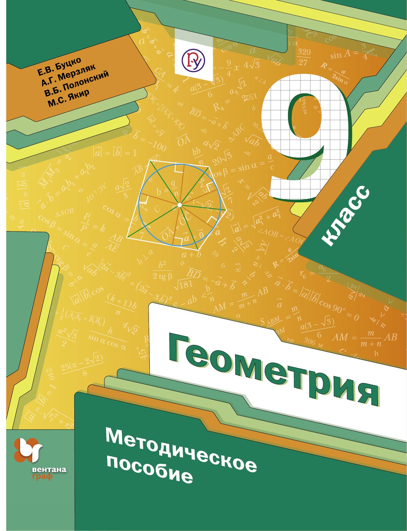 Геометрия. 9 класс. Методическое пособие.