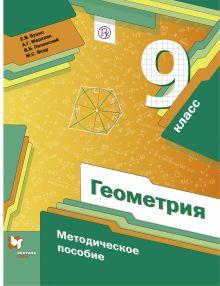 Буцко Е.В., Мерзляк А.Г., Полонский В.Б. - Геометрия. 9 класс. Методическое пособие. обложка книги