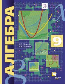 Алгебра (углубленное изучение). 9класс. Учебник. Изд.1