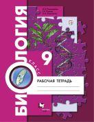 Пономарева И.Н., Панина Г.Н., Корнилова О.А. - Биология. 9класс. Рабочая тетрадь.' обложка книги