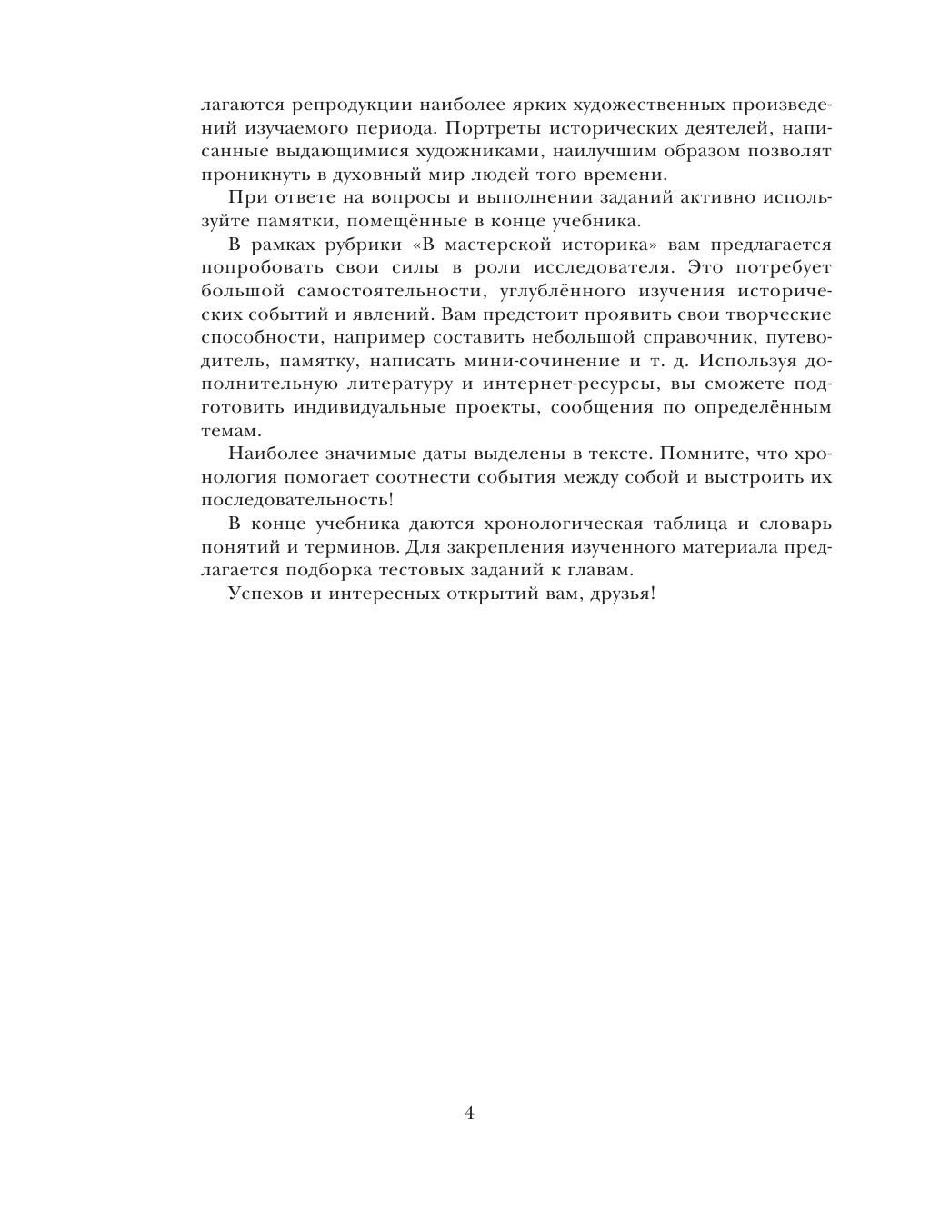 Тесты по истории россии xvi xviii веков 7 класс т.п.андреевская