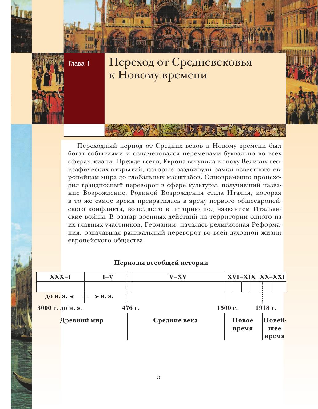 Рабочая программа по всеобщей истории 8 класс носков в.в