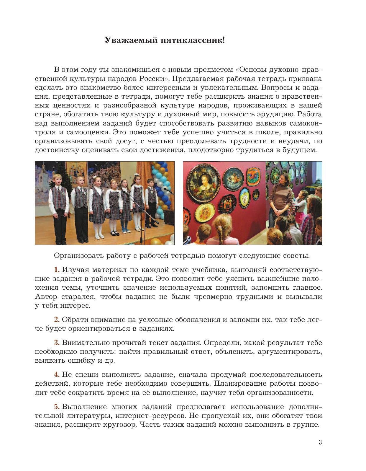 Гдз По Однкнр 5 Класс Виноградова Ответы На Вопросы