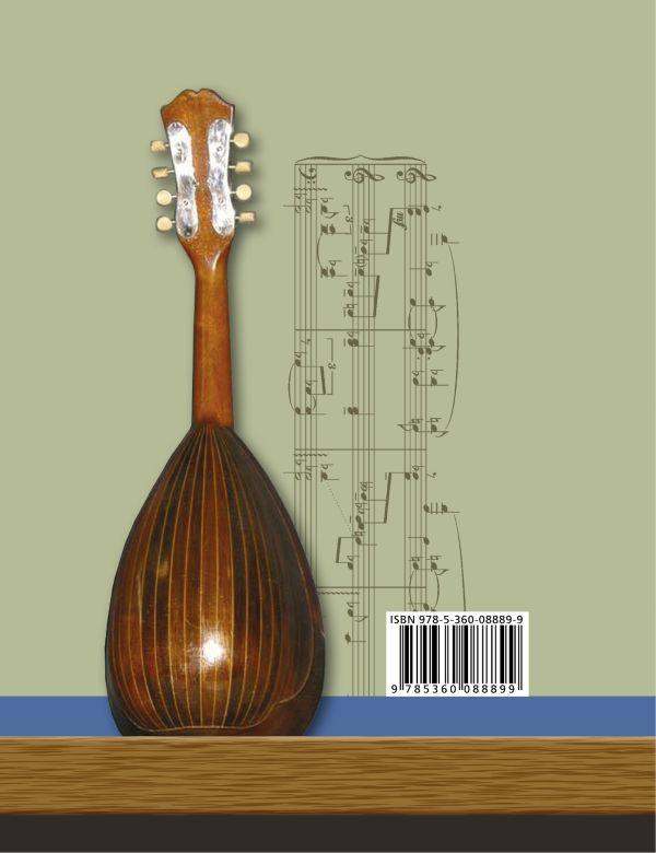 Музыка. 7кл. Учебник. Изд.2 - страница 13