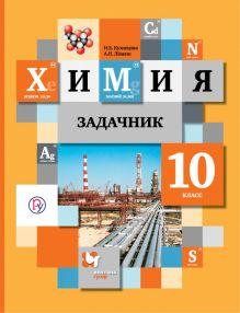 Кузнецова Н.Е., Левкин А.Н. - Химия. 10кл. Задачник. Изд.2 обложка книги