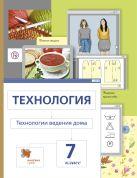 Технология. Технологии ведения дома. 7кл. Учебник. Изд.3