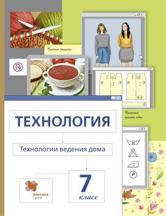 Технология. Технологии ведения дома. 7кл. Учебник. Изд.3 Сасова И.А., Павлова М.Б., Шарутина А.Ю.