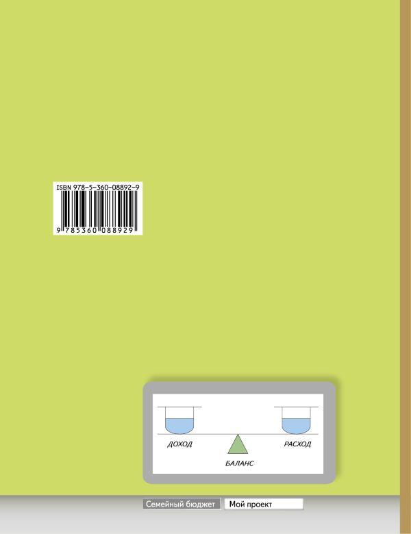 Технология. Технологии ведения дома. 7класс. Учебник. - страница 9