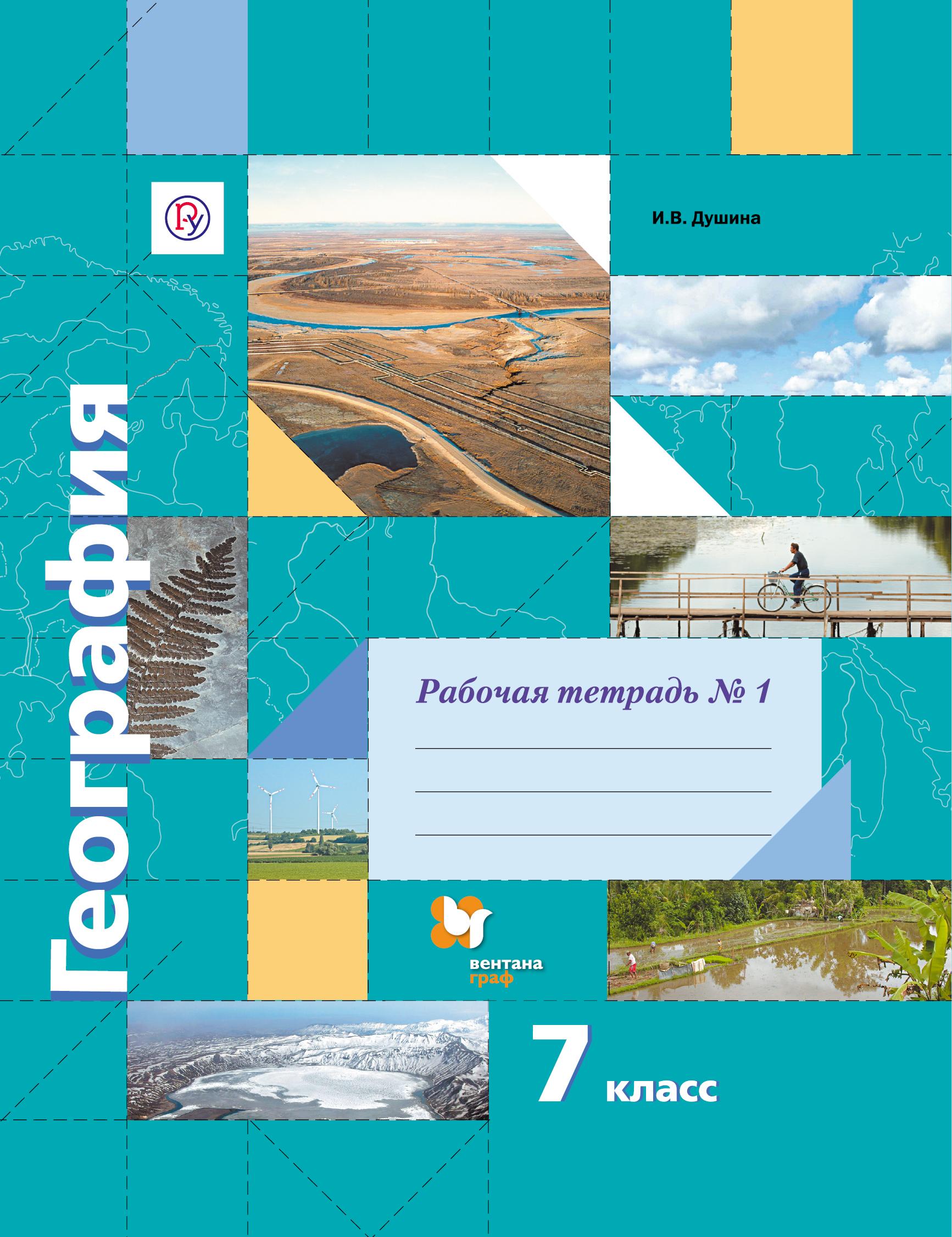 География. 7кл. Рабочая тетрадь №1. Изд.2 ( Душина И.В.  )