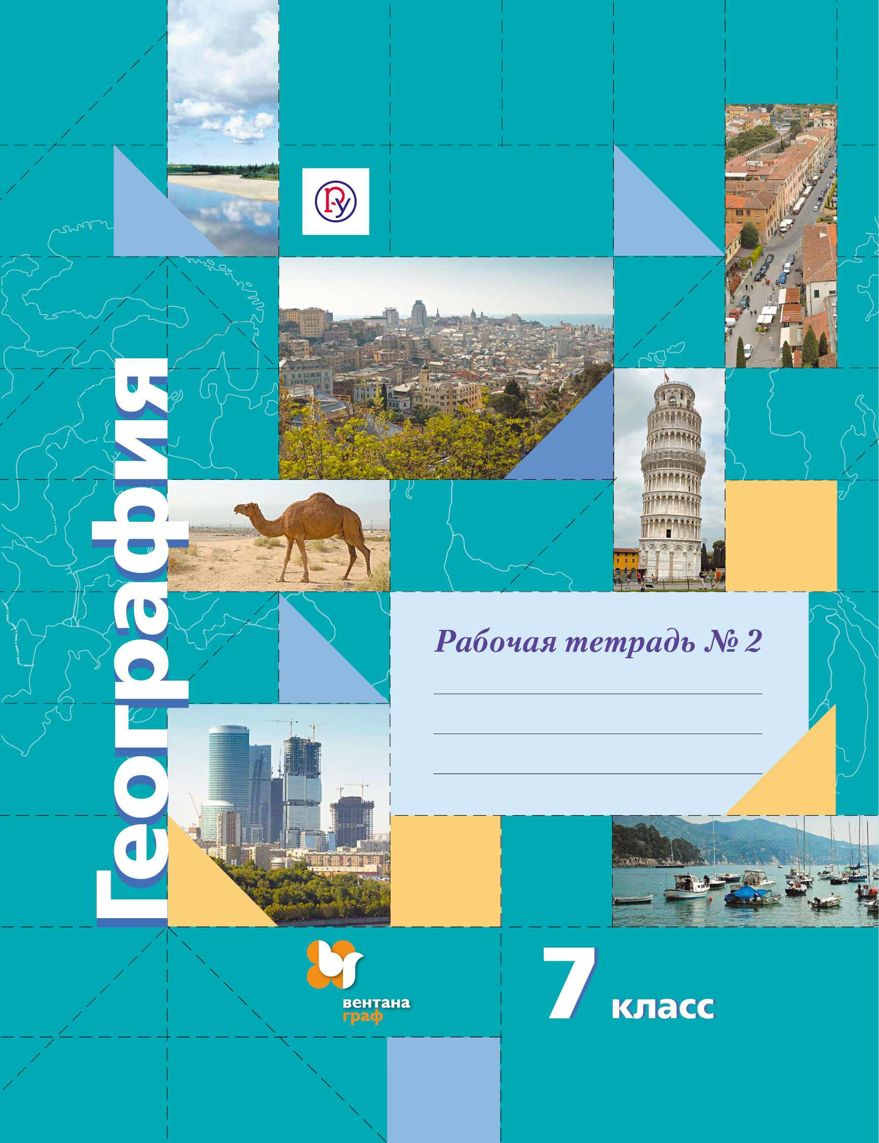 География. 7кл. Рабочая тетрадь №2. Изд.2 ( Душина И.В.  )
