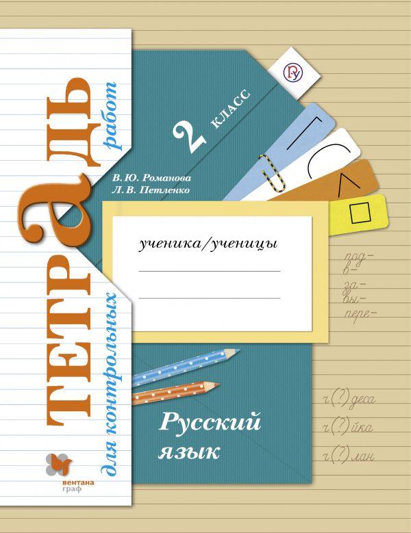 Русский язык. Тетрадь для контрольных работ. 2кл. Рабочая тетрадь.