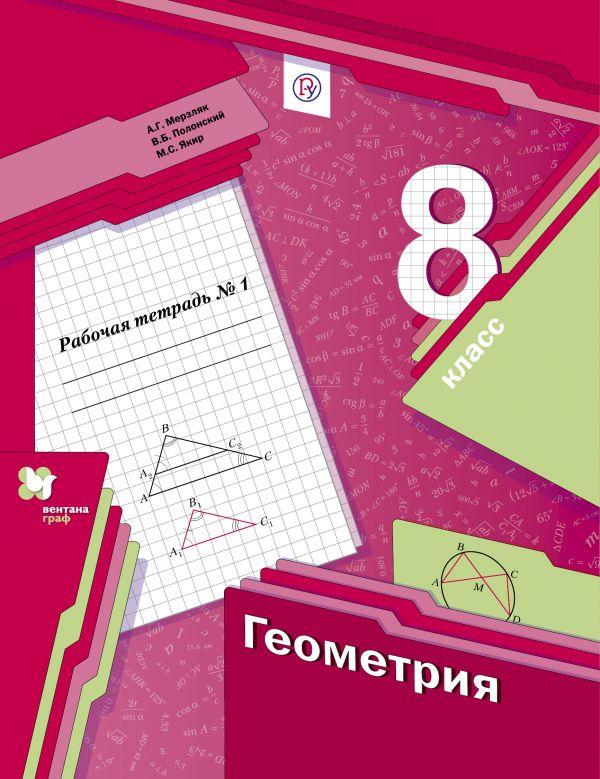 Геометрия. 8класс. Рабочая тетрадь №1. Мерзляк А.Г., Полонский В.Б., Якир М.С.