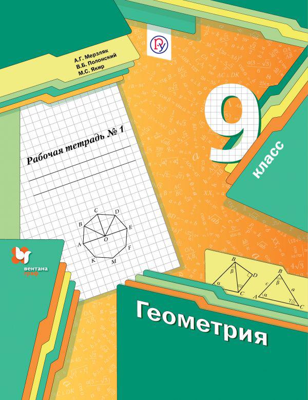 Мерзляк А.Г., Полонский В.Б., Якир М.С. Геометрия. 9класс. Рабочая тетрадь №1.