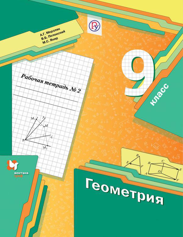 Мерзляк А.Г., Полонский В.Б., Якир М.С. Геометрия. 9класс. Рабочая тетрадь №2.