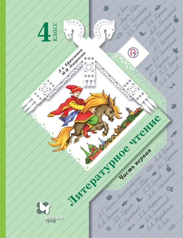 Литературное чтение. 4класс. Учебник. Часть 1. - страница 0