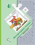Литературное чтение. 4кл. Учебник Ч.1. Изд.5