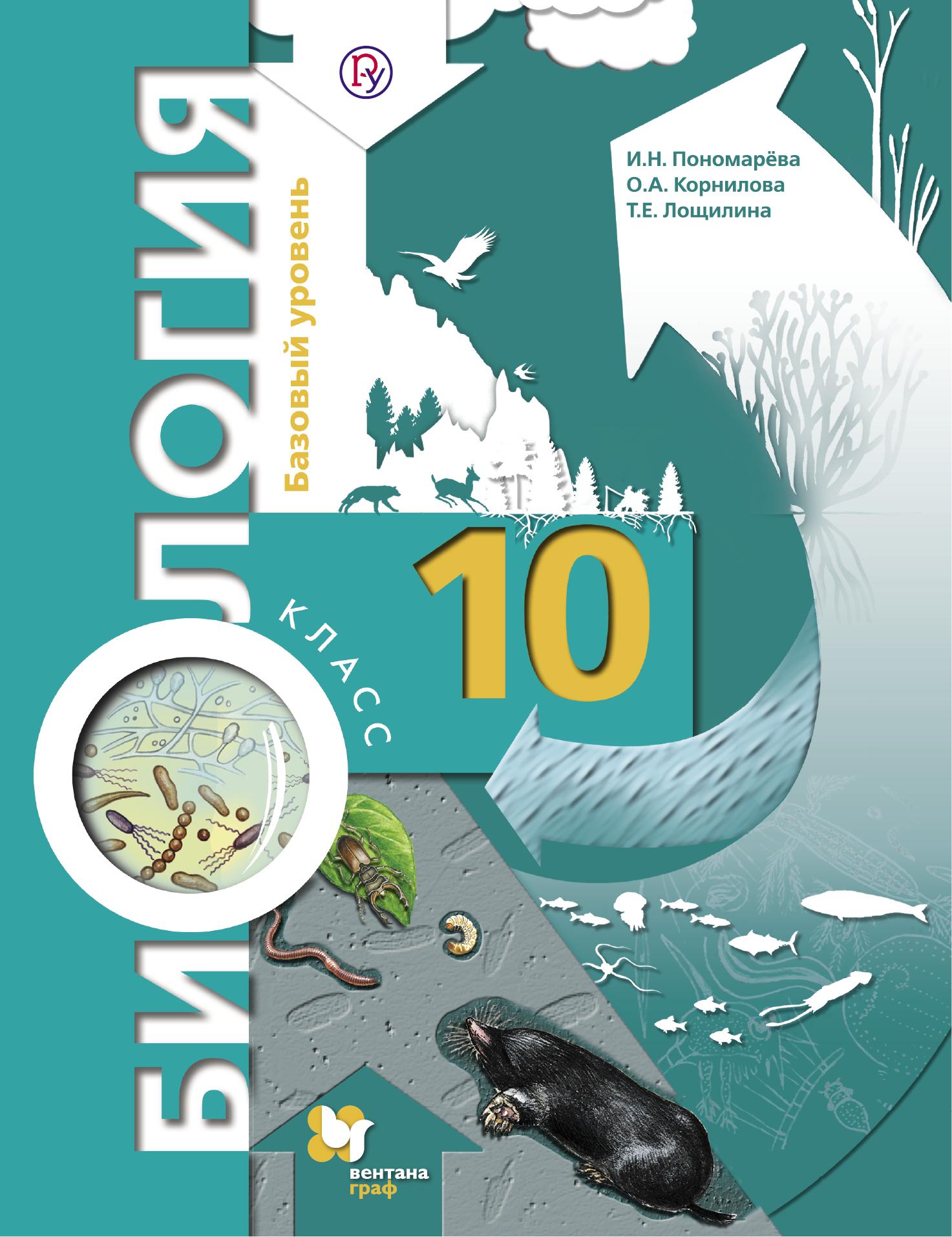 Биология. Базовый уровень. 10кл. Учебник. ( Пономарева И.Н., Корнилова О.А., Лощилина Т.Е.  )