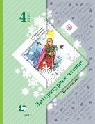 Литературное чтение. 4кл. Учебник Ч.2. Изд.5