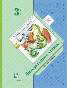Литературное чтение. 3кл. Учебник Ч.1. обложка книги