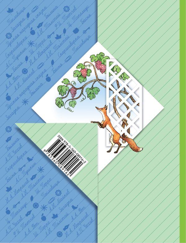 Литературное чтение. 3класс. Учебник. Часть 1. - страница 17