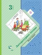 Литературное чтение. 3кл. Учебник Ч.2. Изд.6
