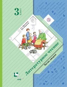 Литературное чтение. 3кл. Учебник Ч.2. Изд.6 обложка книги