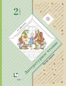 Литературное чтение. 2класс. Учебник. Часть 1 обложка книги