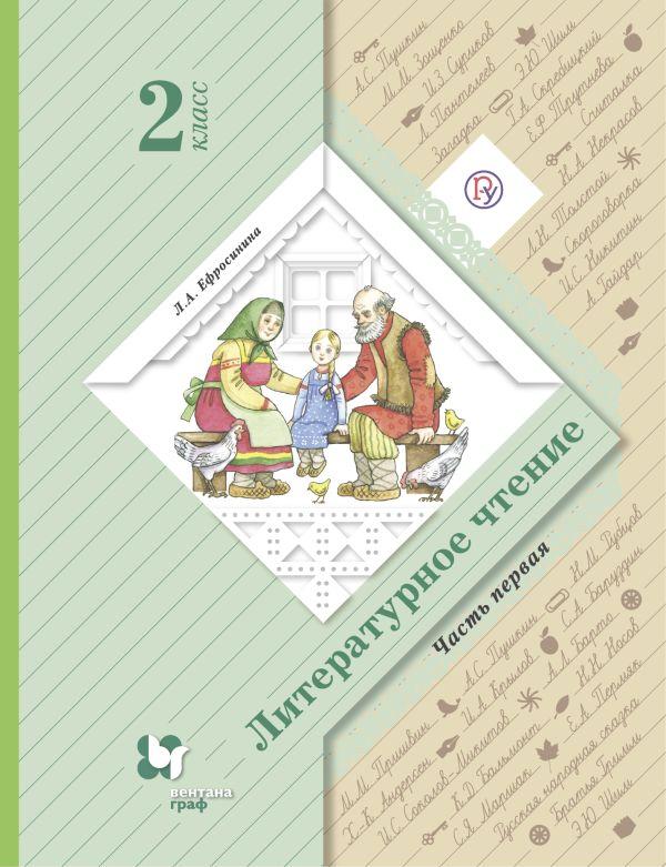 Литературное чтение. 2класс. Учебник. Часть 1 Ефросинина Л.А.