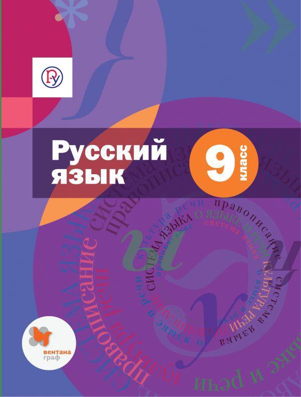 Шмелев А.Д. Русский язык. 9 класс. Учебник с приложением. ФГОС Шмелев А.Д.