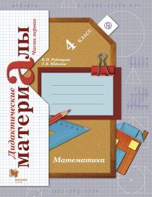 Математика. 4кл. Дидактические материалы Ч.1. обложка книги