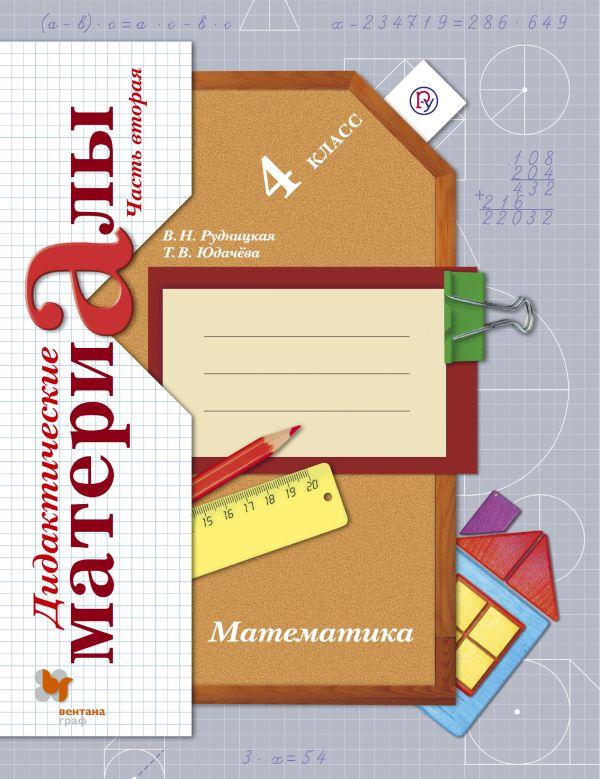материала класс решебник рудницкая дидактического 4