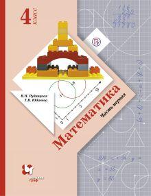 Математика. 4кл. Учебник Ч.1. обложка книги