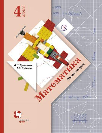 Математика. 4кл. Учебник Ч.2. Рудницкая В.Н., Юдачева Т.В.