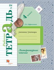 Литературное чтение. 4кл. Рабочая тетрадь №2. Изд.4 обложка книги