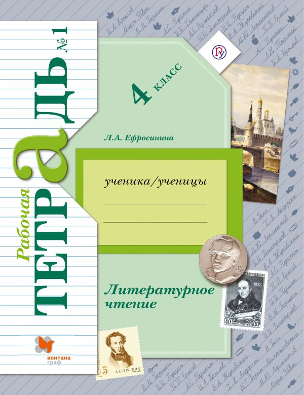 Литературное чтение. 4кл. Рабочая тетрадь №1. Ефросинина Л.А.