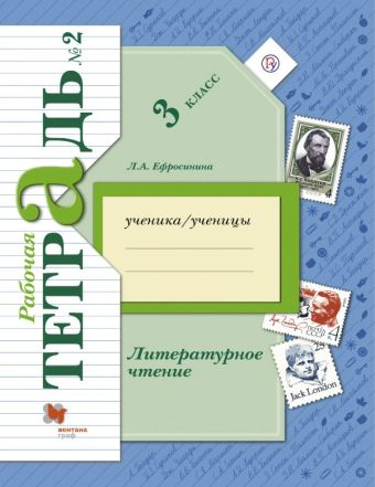 Литературное чтение. 3кл. Рабочая тетрадь №2. Ефросинина Л.А.