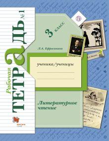 Литературное чтение. 3кл. Рабочая тетрадь №1. обложка книги